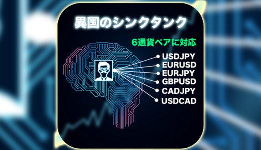 【FX】MT4で使える無料EA(自動売買システム)!複数通貨ペア対応!異国のシンクタンク!