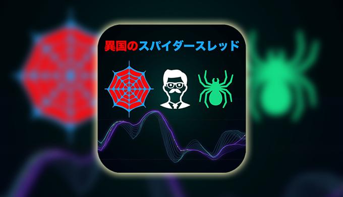 【FX】異国のスパイダースレッド!複数の時間足対応のマルチタイムフレーム機能付きのインジケーター