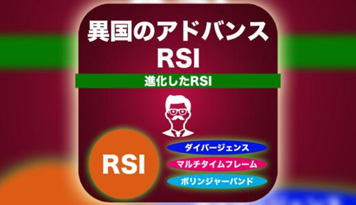 使いやすくて進化したRSI自作FXインジケーター「異国のアドバンスRSI」を無料で入手!