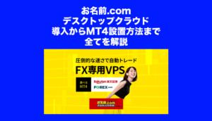onamae-com-desktop-how-to-install