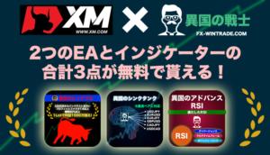 xm-口座-特典-無料ea-indicator