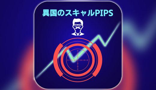 スキャルピング で使えるFXインジケーター「異国のスキャルPIPS」リペイントなしのサイン出現!