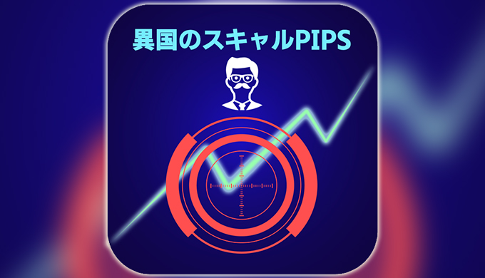 ikokuno-scal-pips-fx
