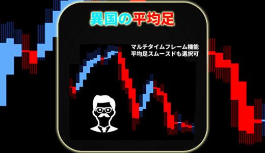 【異国の平均足】自作無料インジケーター!矢印やMTF機能搭載!