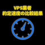 約低速度-VPS-比較