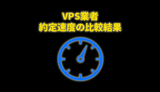 自動売買(EA)用VPSの約定速度(レイテンシー)を比較!FXトレーダー必見です!
