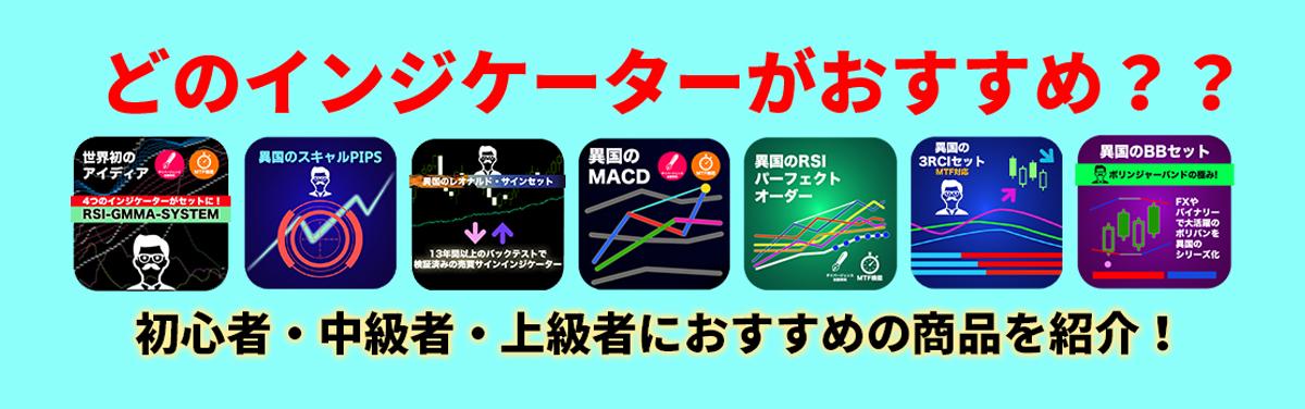 ikokuno-senshi-おすすめ商品