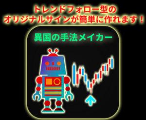 ikokuno-senshi-fx-syuhou-maker