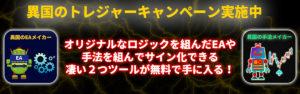 ikokuno-senshi-EA-indicator