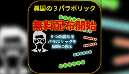 【異国の3パラボリック】 5分足スキャルピングでも使える最強無料インジケーターをダウンロード!