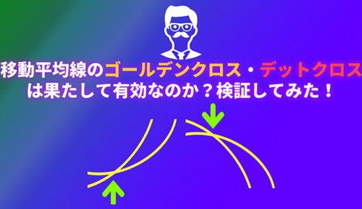 【FX】移動平均線のゴールデンクロス・デッドクロスは有効な手法なのか?検証してみました!