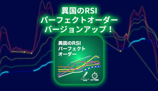 【RSIパーフェクトオーダー】がバージョンアップ!ダイバージェンスのスタイルやプッシュ通知機能が使えるインジケーター!