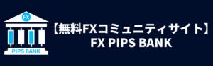 FX無料コミュニティサイト