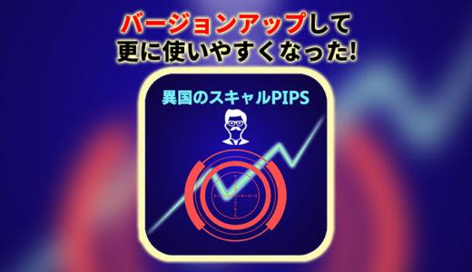 【異国のスキャルPIPS】が大幅にバージョンアップ!簡単スキャルピングインジケーター!