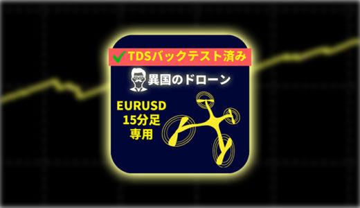 【異国のドローン】最強のEA!TDSバックテストで検証済み!90%超えの勝率とプロフィットファクター2超え!