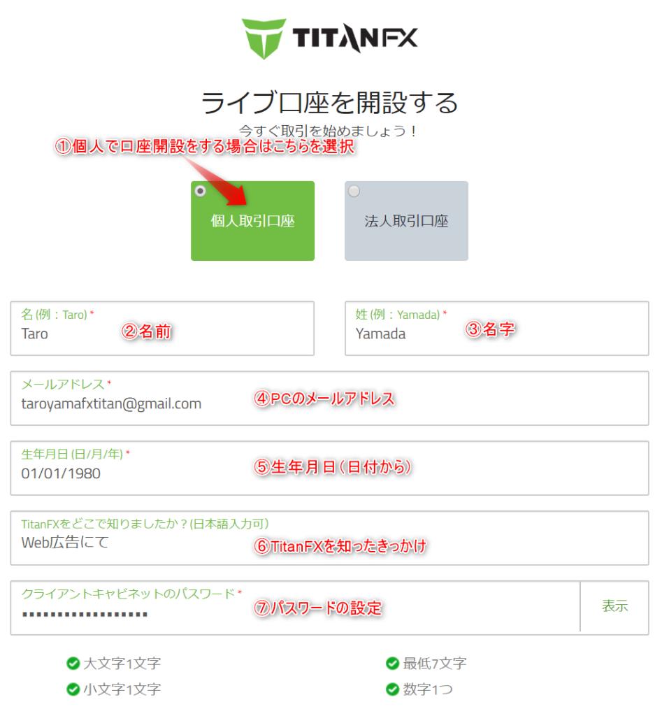 titanfx口座開設