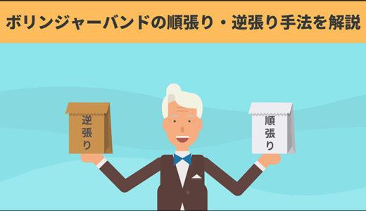 【FX】ボリンジャーバンドの順張り・逆張り手法を解説!