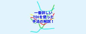 TDI使い方