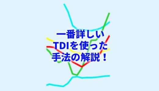 【FX】一番詳しい!TDI(Traders Dynamic Index)インジケーターを使った手法を解説!