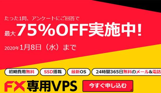 今がチャンス!【お名前.comデスクトップクラウド for MT4】が2020年1月8日17:00まで最大70%OFF!