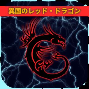 異国のレッド・ドラゴン