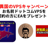 異国のVPSキャンペーン