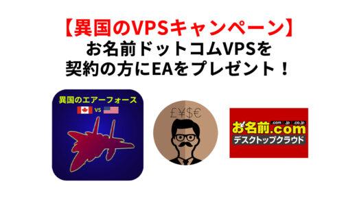 【異国のVPSキャンペーン】お名前ドットコムVPSでEA【異国のエアーフォース】を無料で!