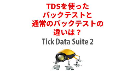TDS(Tick Data Suite)と通常のバックテストの違いとは?EAで必須のバックテストツール!