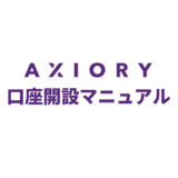 axiory-口座開設マニュアル