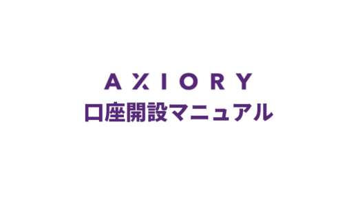 アキシオリー(AXIORY)の口座開設マニュアル!EAが貰える独自ボーナス実施中!