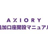 axiory-追加口座開設マニュアル