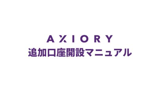 アキシオリー(AXIORY)の追加口座開設マニュアル!EAが貰える独自ボーナス実施中!