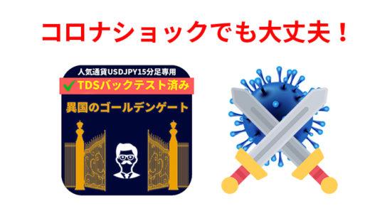 コロナショックでも勝ち続けたEA(自動売買)「異国のゴールデンゲート」!新型コロナウイルスの影響なし!