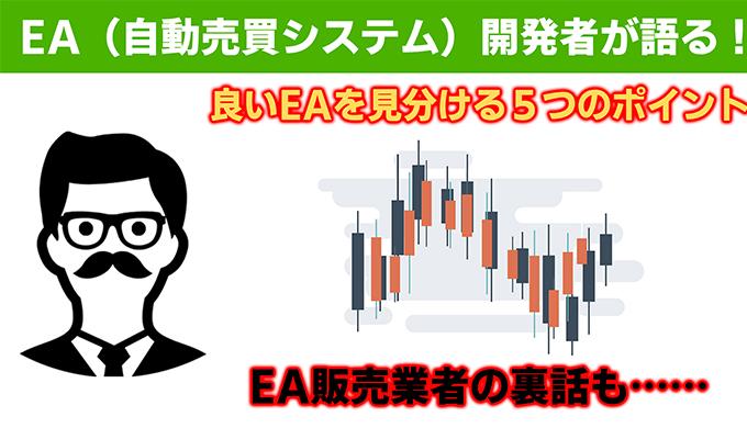 MT4で勝てるEA(FX自動売買システム)を見分ける5つのポイントを解説!EA販売業者の闇のからくりも公開!!