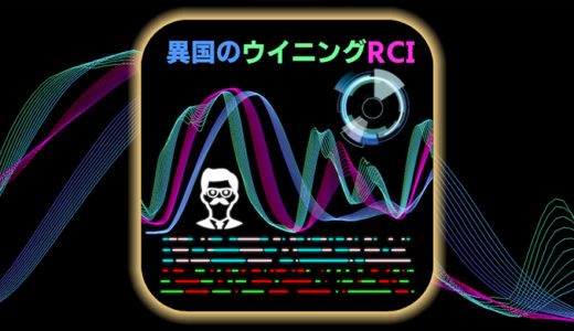 最高のRCIインジケーター【異国のウイニングRCI】30本のRCIで勝つ!スマホへのプッシュ通知機能付き!