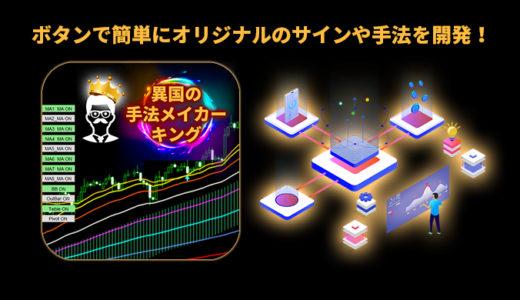 【異国の手法メイカーキング】FXスキャルピングからスイングトレード手法をボタンで簡単に開発出来るインジケーター!