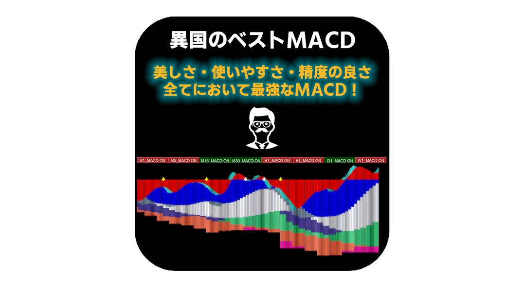 最強のMACDサイン【異国のベストMACD】が登場!異国の戦士の自作インジケーター!