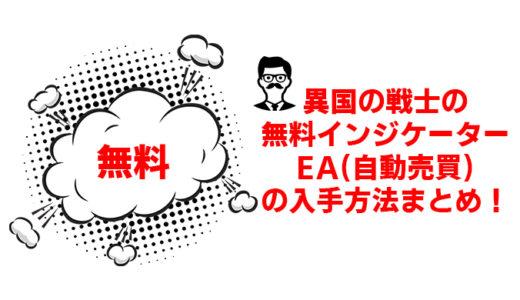 最大で12個!【異国の戦士】の無料インジケーター・EA(自動売買)の入手方法まとめ!