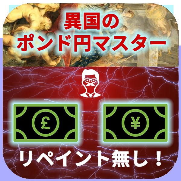 異国のポンド円マスター