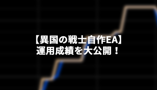 【異国の戦士自作EA】の運用成績を大公開!