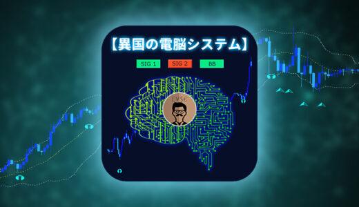 【異国の電脳システム】王道の順張り(トレンドフォロー)で勝つ為のインジケーター!
