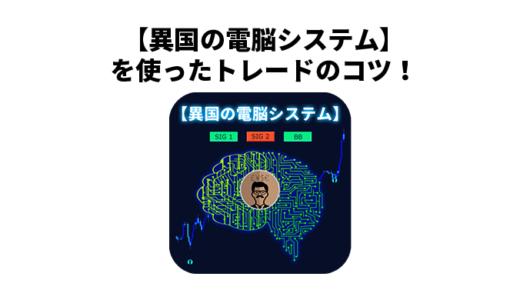 FXインジケーター【異国の電脳システム】を使ったトレードのコツ!