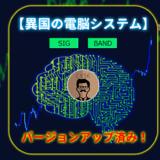 異国の電脳システム