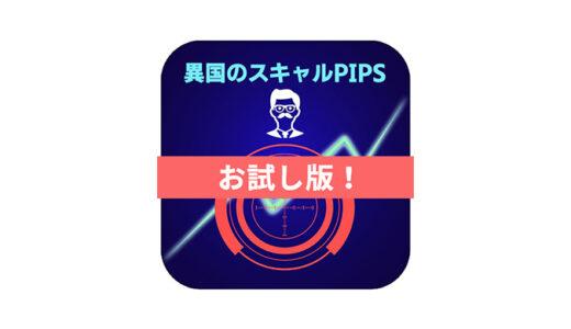 スキャルピングインジケーター!【異国のスキャルPIPS】の無料ダウンロード!