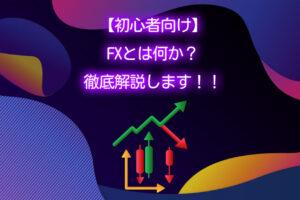 【初心者向け】FXとは何かを徹底解説します!!