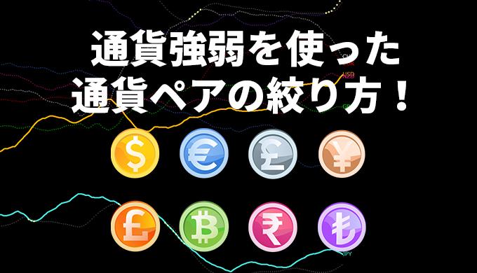 【FX】通貨強弱を使って予想しやすい通貨ペアの絞り方を紹介!