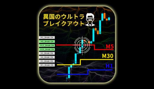 【異国のウルトラブレイクアウト】ブレイクアウトの最強MT4インジケーター!