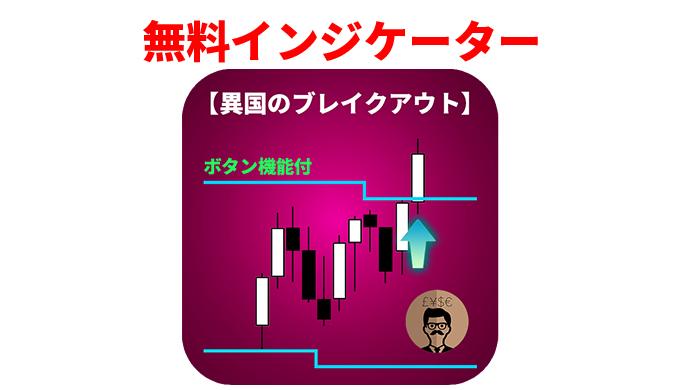FXブレイクアウトインジケーター!【異国のブレイクアウト】を無料でダウンロード!