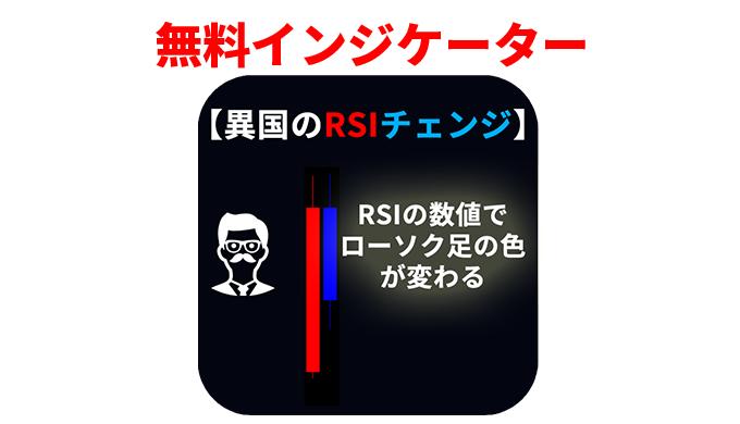 【FX】RSIによってローソク足の色が変わる無料MT4インジケーター!