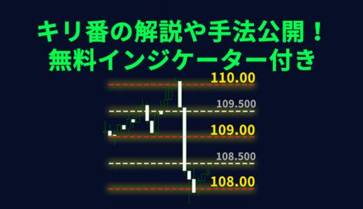 【FX】キリ番の解説や手法を公開!無料MT4キリ番インジケーター付き!